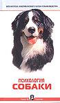 Леон Ф. Уитни. Психология собаки.
